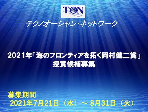 2021年「海のフロンティアを拓く岡村健二賞」授賞候補募集